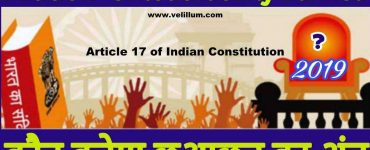Article 17 of Indian Constitution