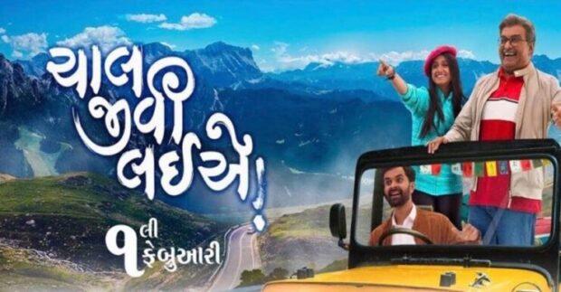 Chaal Jeevi Laiye Movie Free Download